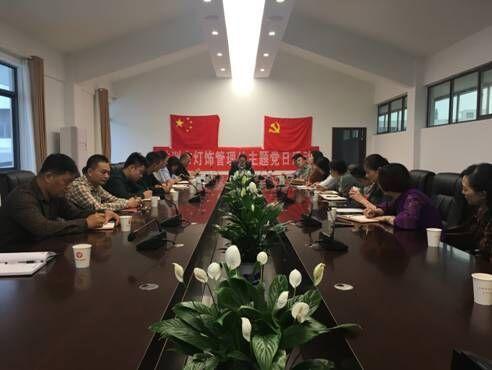 株洲市威廉希尔管理处党委认真开展10月主题党日活动