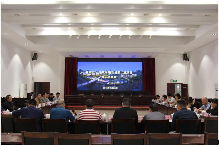 """我处组织召开""""一江两岸""""亮化提质二期项目开工动员会"""