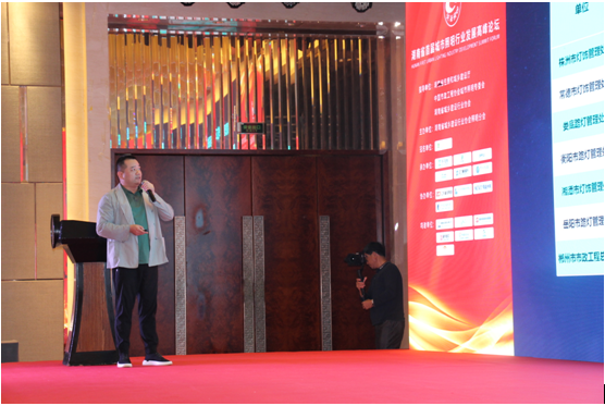 雷竞技pc版处处长肖极夫在湖南首届城市照明行业发展高峰论坛上推广雷竞技电竞官网城市照明经验