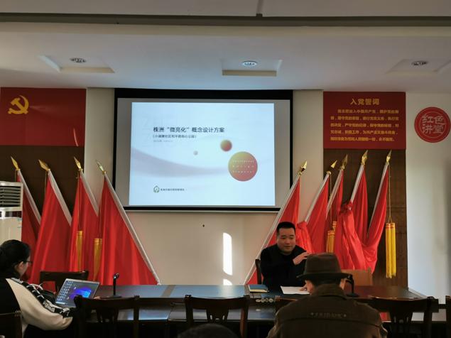 雷竞技pc版处组织召开小湖塘社区微亮化设计方案研讨会
