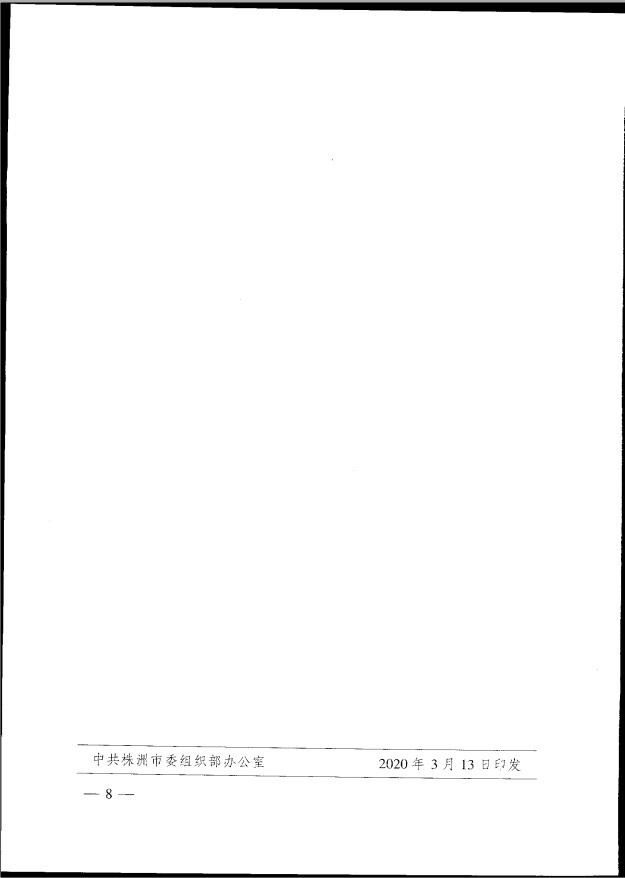 关于印发《雷竞技电竞官网市各级党组织和党员开展经常性检视、整改问题工作制度(试行)》的通知