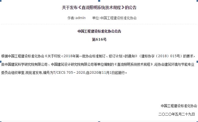 国内首部直流照明系统标准发布,11月1日起实施
